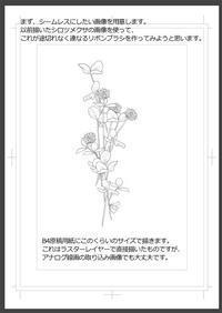 シームレス画像の作り方 1 - 山田南平Blog