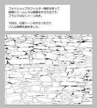 シームレス画像の作り方 2 - 山田南平Blog
