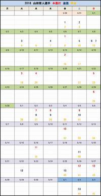 50試合終了、2018山田哲人選手の打撃成績、盗塁&得点&四球がリーグ1位 - Out of focus ~Baseballフォトブログ~