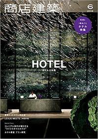 商店建築保存版!一冊丸ごと ホテル大特集 - ハッピー・トラベルデイズ