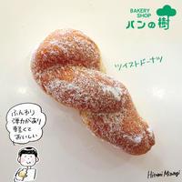 【埼玉:蕨】パンの樹「ツイストドーナツ」【ふわふわやわらか】 - 溝呂木一美の仕事と趣味とドーナツ