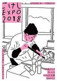 いよいよ28日から「モチーフとしてのこけし展」が始まります。 - 860mnibus.com   立体イラストレーター 和田治男