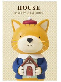 大阪の個展も27日からいよいよ始まります! - 860mnibus.com   立体イラストレーター 和田治男