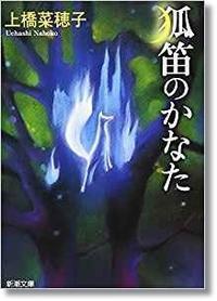 📕「狐笛のかなた」上橋菜穂子(#1839) - 続☆今日が一番・・・♪