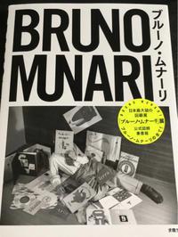 ブルーノ・ムナーリさんの図集と絵本 - 素敵なモノみつけた~☆