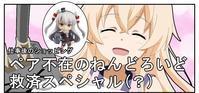 【漫画で雑記】ペア不在のねんどろいど救済スペシャル(?) - BOB EXPO