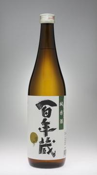 百年蔵 純米酒[石蔵酒造] - 一路一会のぶらり、地酒日記