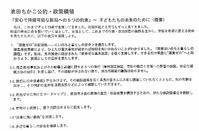 20180604 【県知事選挙】池田ちかこの公約・政策ー1 - 杉本敏宏のつれづれなるままに