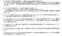 20180604 【県知事選挙】池田ちかこの公約・政策ー2 - 杉本敏宏のつれづれなるままに