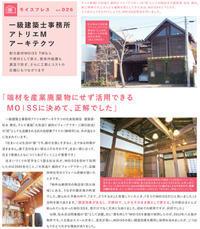 モイス(MOISS)・インタビュー記事掲載 - アトリエMアーキテクツの建築日記