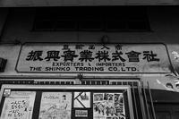 神戸寸景其の二 - デジタルな鍛冶屋の写真歩記