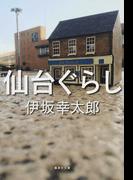 仙台ぐらし「伊坂幸太郎」 - のりのり27