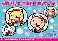 歯の日! - Dr細田のブログ