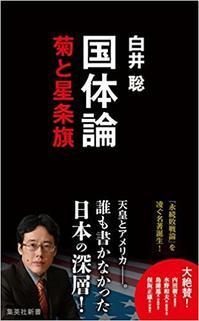 破産している日本の戦後「国体」「国体論菊と星条旗」(白井聡) - 梟通信~ホンの戯言