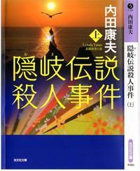 内田康夫著「隠岐伝説殺人事件」を読み終える - 折々の記
