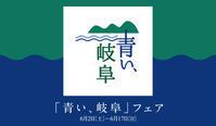 6/2(土)-17日(日) 「青い、岐阜」フェア - THE GIFTS SHOP / ザ・ギフツショップ
