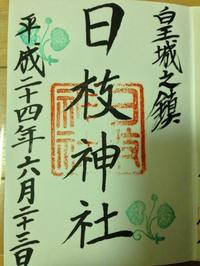 御朱印収集 11 赤坂 日枝神社 - 北の旅人