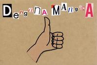 COLLAGE CARD #97 : DenganA MAngaNA「デンガナマンガナ」 - maki+saegusa