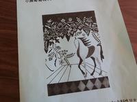記念同窓会 - 風路のこぶちさわ日記