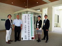 第67回(公社)全日本鍼灸学会学術大会大阪大会 健康・長寿を支える鍼灸学-新たなるエビデンスとナラティブへの挑戦-に参加いたしました。 - 東洋医学総合はりきゅう治療院 一鍼 ~健やかに晴れやかに~