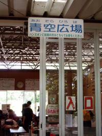 羽村動物公園②。 - 馬耳Tong Poo