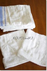 断捨離~雑巾縫ってみました。 - 光の種の育て方