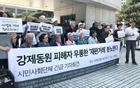 韓国大法院前で原告ら記者会見 2018.5.31 - 第二次不二越強制連行・強制労働訴訟を支援する北陸連絡会