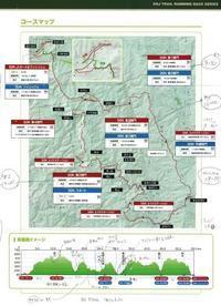 OSJ奥久慈トレイルレースに50kに挑戦! - 秀岳荘みんなのブログ!!