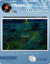 前橋市 荻窪公園 ホタル - 39medaka