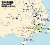 家族旅行2016年12月-中国上海、厦門ー第六日目-(III)福建土楼ー客家土楼とは - 海外出張-喜怒哀楽-