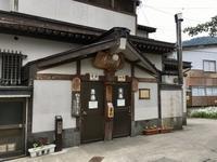 梅雨前にひと♨️@野沢温泉村 Part2 - NILE Saloon Diary