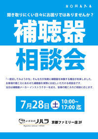 明日7/28(土)は・・補聴器相談会開催します。メガネのノハラ 京都ファミリー店 - メガネのノハラ 京都ファミリー店 staffblog@nohara