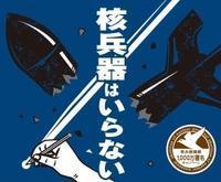 2ヶ月後には 広島  長崎 - SPORTS 憲法  政治