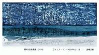 新美展でライムアートが新美大賞を受賞しました! - 自 然&建 築  Design BLOG