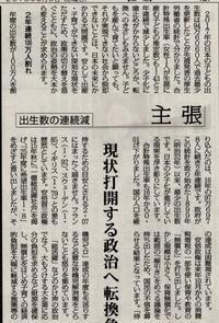 日本の子どもの出生数が過去最少を更新 - ながいきむら議員のつぶやき(日本共産党長生村議員団ブログ)