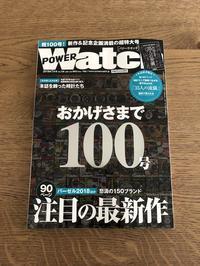 POWER WATCH:  100号 - 5W - www.fivew.jp