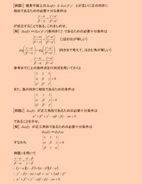 複素平面  (1)相似形と複素数 - 得点を増やす方法を教えます。困ってる人の手助けします。1p500円より。