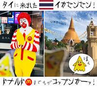 旅行代行旅行組合 [act.105]:「イカセンセン」タイに来たらドナルドまでもが「コップンカーッ!」 - maki+saegusa