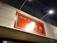 China dining 宮燕 ‐クーイン‐ - 芋タンおかわり!