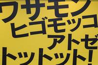 Revisit -KUMAMOTO(at Night)- - jinsnap (weblog on a snap shot)