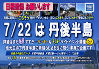 7/22(日)は丹後半島‼️ - ショップイベントの案内 シルベストサイクル
