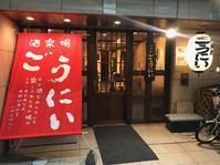 千葉県船橋市「酒楽場ごうにい」様日よけ幕のご依頼でした! - のれん・旗の製作 | 福岡博多の旗屋㈱ハカタフラッグ