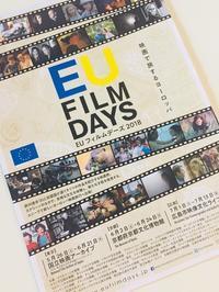 6/6水曜&12火曜 ・映画『エリザのために』EUフィルムズデーズ - ルーマニアへ行こう! Let's go to Romania !