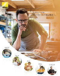 NIKON「ロハス」メガネのノハラ京都ファミリー店 - メガネのノハラ 京都ファミリー店 staffblog@nohara