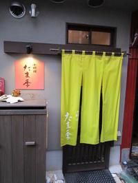 『小料理たま季』フレッシュな酒と肴に感動!!(広島エキニシ) - タカシの流浪記
