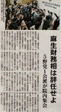 野党合同緊急院内集会が開かれた - ながいきむら議員のつぶやき(日本共産党長生村議員団ブログ)