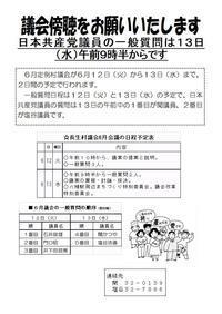 議会傍聴のお願い - ながいきむら議員のつぶやき(日本共産党長生村議員団ブログ)