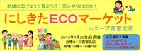 にしきたECOマーケット - Shippo-Mum