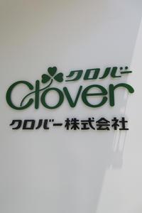 クロバーさんの新商品発表・展示会に行ってきました - フェルタート™・オフフープ™立体刺繍作家PieniSieniのブログ
