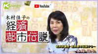 木村佳子の経済都市伝説6月6日更新分テーマは「気候大変動」です - 木村佳子のブログ ワンダフル ツモロー 「ワンツモ」
